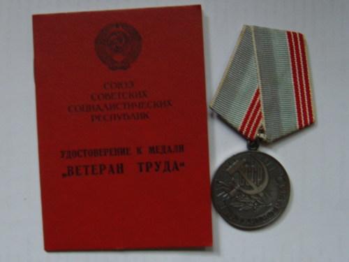 Ветеран труда как получить в москве